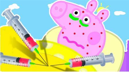 小猪佩奇超级飞侠吃糖果打针 230