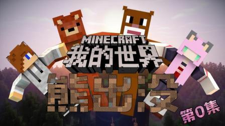 「我的世界版新熊出没」第0集: 爆笑乱搞传送门丨Minecraft搞笑短片动画
