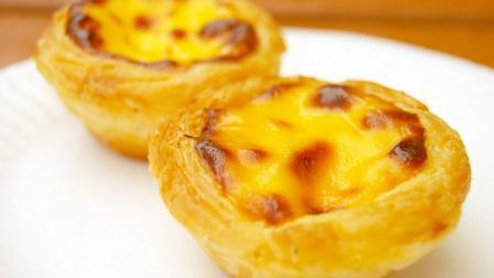 蛋挞做法大全, 超级简单, 学会了这个基本的, 葡式、芒果....都会啦!