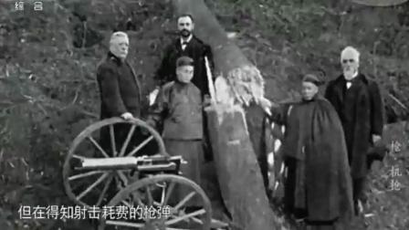 """历史传奇: 1分钟怒射600发机枪怒射, 李鸿章说""""太快了"""""""