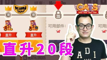 ★CATS★超级泰坦迎来直升时刻! 碾压所有对手晋级20段位! ★R20★酷爱游戏解说