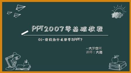 #认真一夏#PPT2007零基础教程01-我们为什么要学习PPT