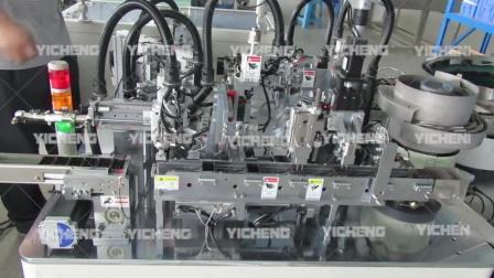 窄型二三插插座自动组装机