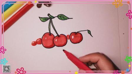 樱桃简笔画 水果简笔画 简笔画教程