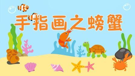 手指画教程之教幼儿画螃蟹 009