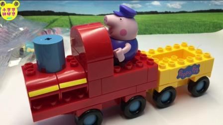 小猪佩奇拆玩具 猪爷爷的火车积木玩具拼装