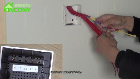 晶控智能家居设备安装演示
