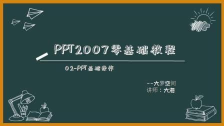PPT2007零基础教程02-PPT基础操作