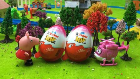 哆啦盒子玩具时间 2017 小猪佩奇超级飞侠小爱捡到女孩版奇趣蛋 151 佩奇捡到女孩版奇趣蛋