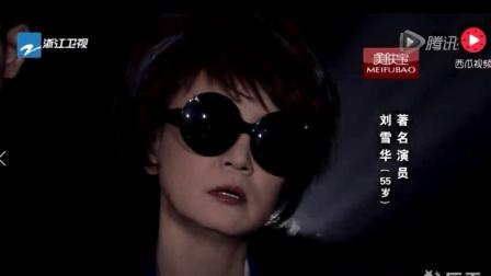 55岁太后专业户刘雪华, 劲爆热舞《江南style》,