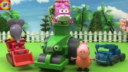 巴布工程车玩具视频《二》 小猪佩奇和朋友超级飞侠围观 46