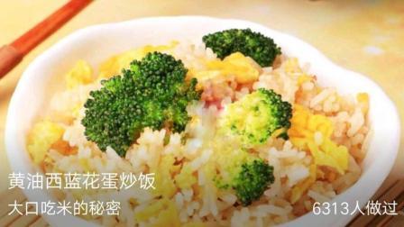 【侠客行菜谱】黄油西蓝花蛋炒饭--厨神手把手教会您