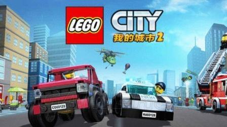 乐高世界 我的城市 乐高玩具游戏系列 07 建造警察局总部[游乐园]