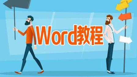 Word百问百答20 如何自动生成目录和更新目录