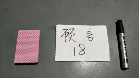 魔术教学: 永恒的数字预言18, 原来全是套路! 超简单