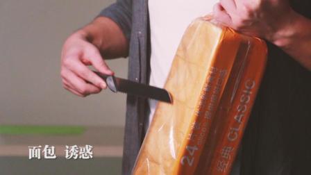 锅包肉博士 第一季 厚多士 又叫面包诱惑