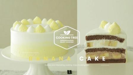 【Amy时尚世界】清新香蕉巧克力蛋糕
