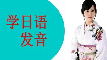 日语五十音图学习入门