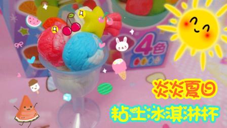 【爱茉莉兒】炎炎夏日粘土冰淇淋杯