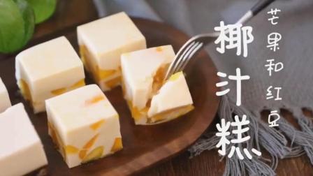 爱不释口, 冰凉Q弹的小甜点, 红豆椰汁糕和芒果椰子糕的做法, 给喜欢浓郁椰奶香的宝宝