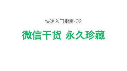 02-微信干货永久珍藏-印象笔记快速入门指南