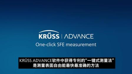 ADVANCE | Drop Shape: One-click SFE measurement