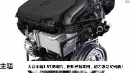 大众全新1.5T发动机, 扭矩已超本田, 动力强劲又省油!