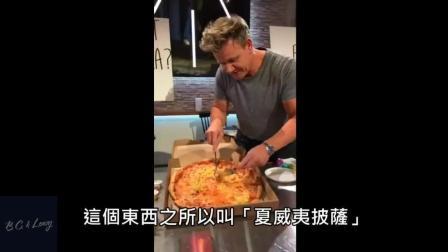 戈登拉姆齐愿赌服输, 开直播吃他最讨厌的凤梨披萨