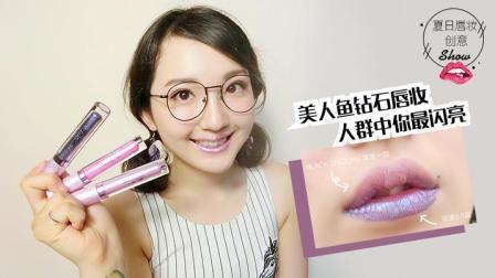 【摩卡视频】 夏日唇妆创意show, 美人鱼钻石唇妆