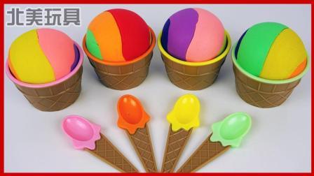 彩泥冰淇淋奇趣蛋