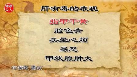 中医专家告诉你 清除肝脏毒素 枸杞山楂茶