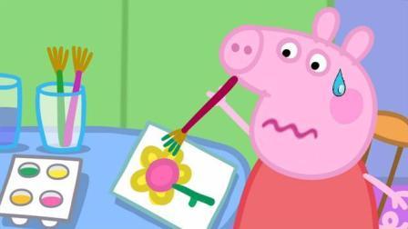 小猪佩奇爱画画 粉红小猪妹画小花送苏西