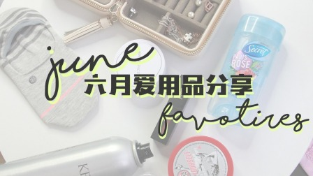 六月爱用品分享 June Favorites | MissLinZou
