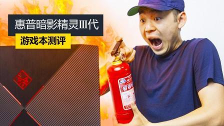 惠普暗影精灵3代评测, 一台会上火的游戏本! -Play科技
