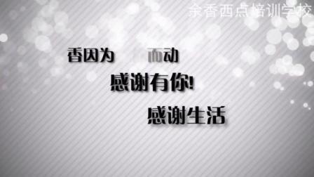 感恩相遇, 让我们在武汉余香西点蛋糕培训学校携手同行