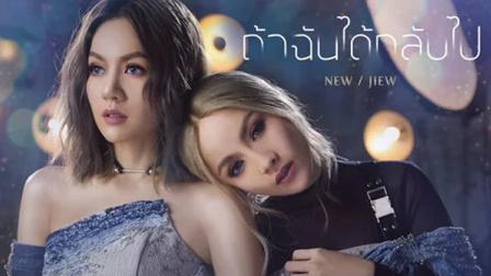 【泰正点】泰国实力美女组合New Jiew《若我能回去》中字MV