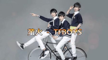 TFBOYS《我们的少年时代》插曲《萤火》, 3孩长大了
