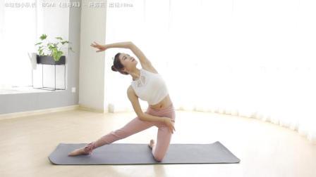 唯美的舞韵瑜伽《独角戏》