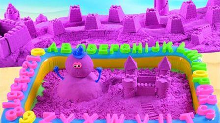 小猪佩奇玩太空沙 粉红猪小妹