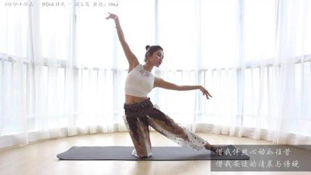 唯美舞韵瑜伽 《借我》