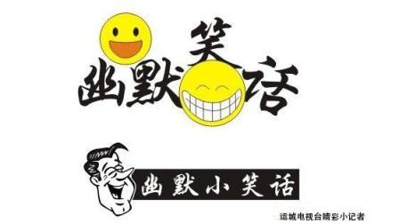 幽默笑话 洗头