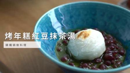 #认真一夏#铸铁锅做料理, 烤年糕红豆抹茶汤!