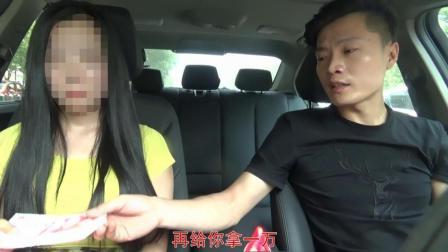 北京富二代找人测试女友 结局意想不到