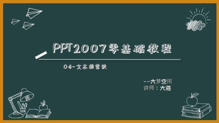 PPT2007零基础教程04-文本框常识