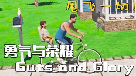 【安久熙】Guts and Glory勇气与荣耀-第2期(轮椅熙给您拜年了)