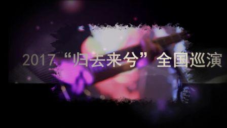 安子与九妹「归去来兮」全国巡演宣传视频