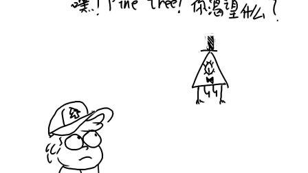 [小动画]怪诞小镇bill给予你无限的知识!