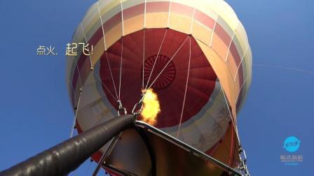 鲸选旅行 第一季 乘热气球 从1500米高空俯瞰巴黎枫丹白露