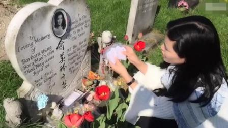 翁美玲为何葬在英国剑桥 拜扫蓉儿之墓