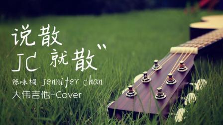 JC《说散就散》吉他弹唱 大伟吉他